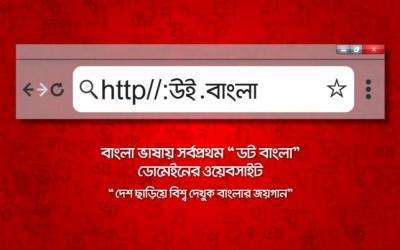 """初"""".bangla""""ウェブサイト"""