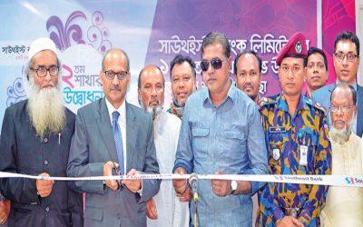 SM Mainputin Chowdhury、Southeast Bank Limitedの追加マネージングディレクター、正式に銀行のMuktagachha支店を就任