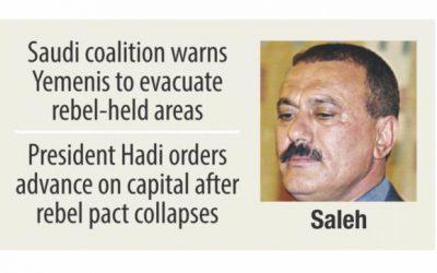 イエメンの元大統領が死亡