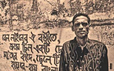 バングラデシュの反逆バンドはどこに行ったの?