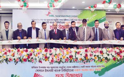 ソーシャルイスラミ銀行(SIBL)が第139支店を開設