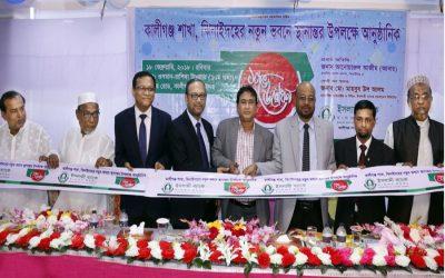 イスラミ銀行バングラデシュリミテッドは、新たに移転されたカリガニ支店