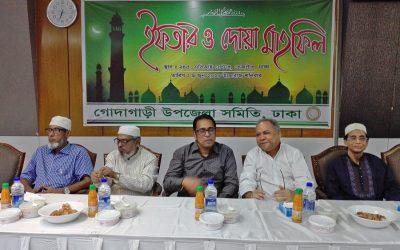Rajshahi Godagari SamityのIftar Mahfil