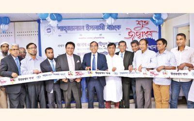 Shahjalal Islami Bank、第123支店を開設