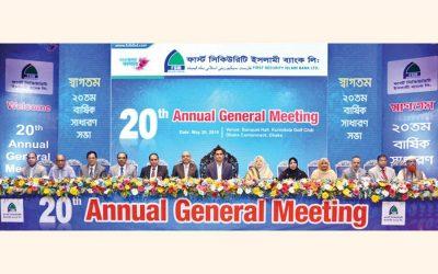 第20回セキュリティ初のイスラム銀行年次総会