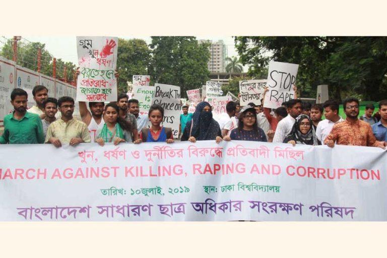 バングラデシュ一般学生権利保護フォーラム
