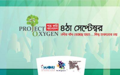 バングラデシュのBANDHU財団、バングラデシュとAamraiバングラデシュに9月4日に「Project Oxygen」を促進する