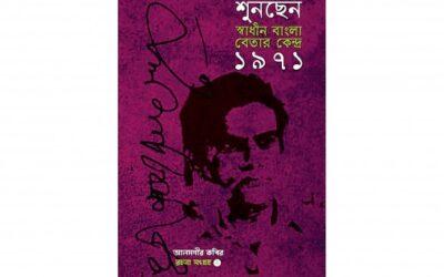 本の中の南アジアの過去